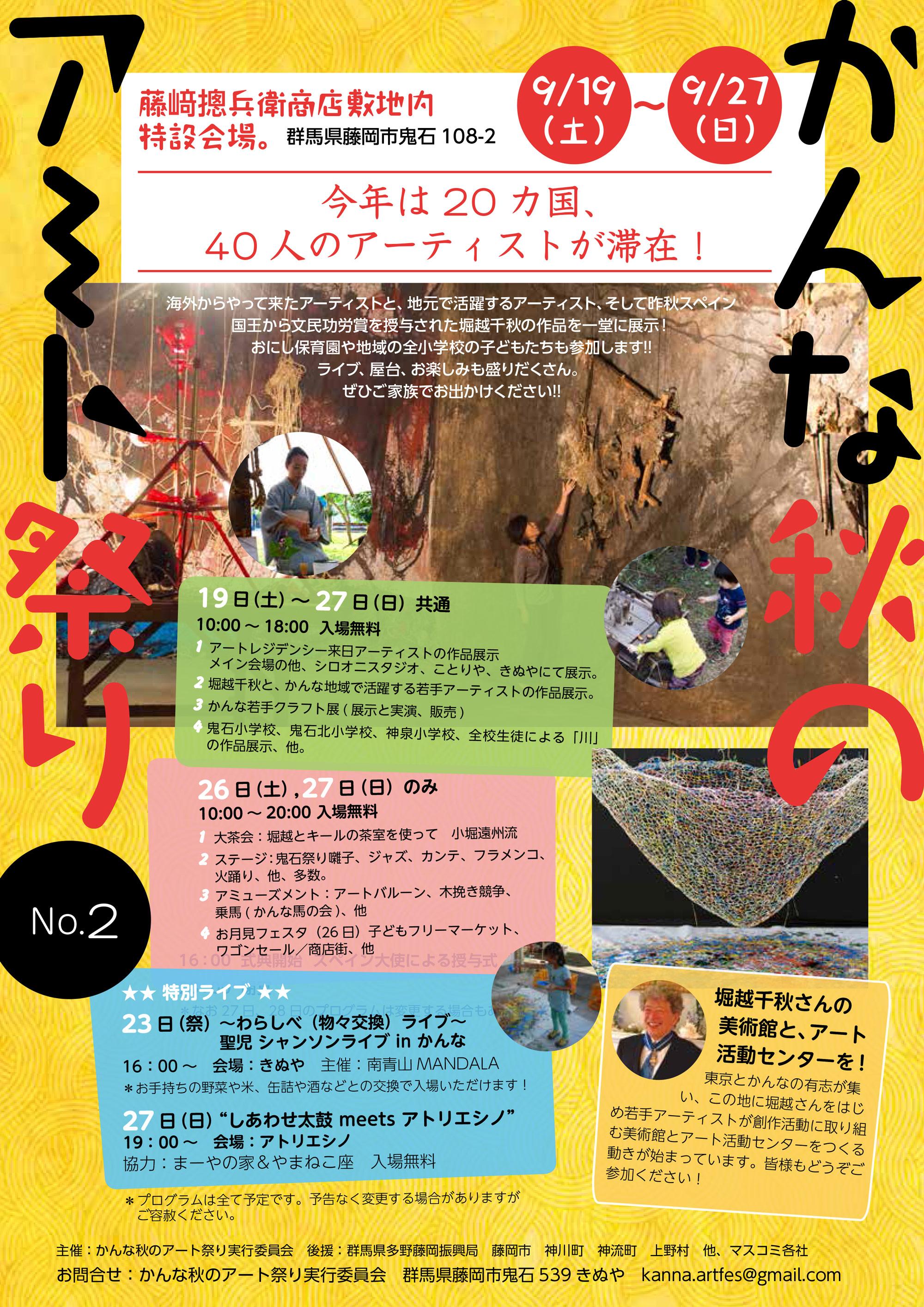 かんな秋のアート祭り2015-Front-Web-1